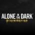 Alone_in_the_Dark_Illumination